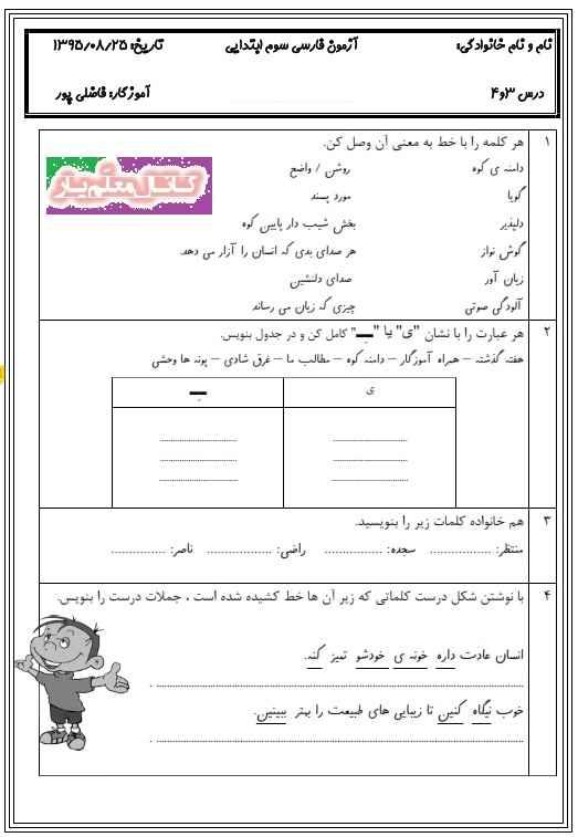 آزمون درس 3 و 4 فارسی سوم ابتدایی | WwW.MoallemYar.IR