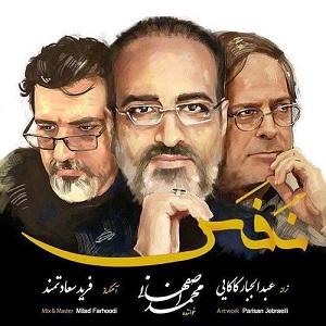 دانلود آهنگ سریال ایرانی نفس از محمد اصفهانی