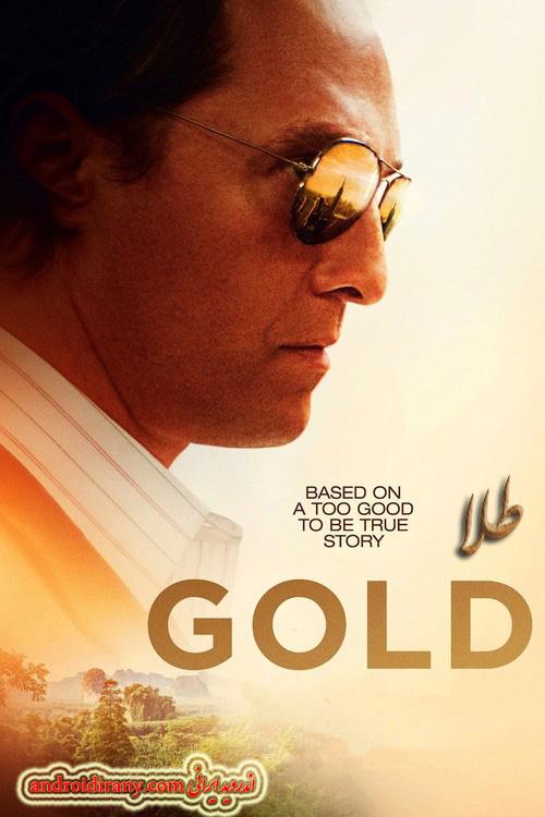 دانلود فیلم دوبله فارسی طلا Gold 2016