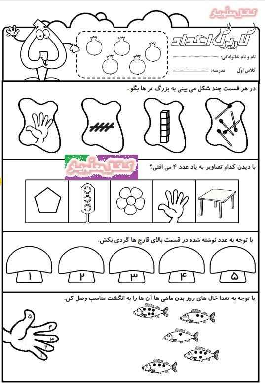 تمرین ریاضی اول ابتدایی (تم 5) | WwW.MoallemYar.IR