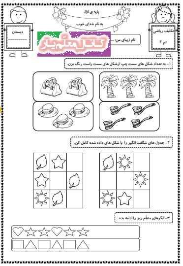 تمرین ریاضی اول ابتدایی (تم 2) | WwW.MoallemYar.IR