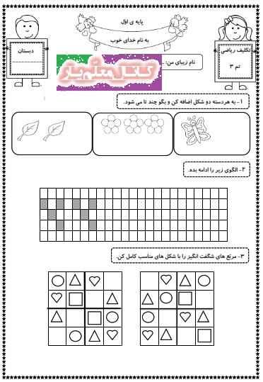 تمرین ریاضی اول ابتدایی (تم 3) | WwW.MoallemYar.IR
