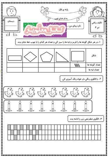 تمرین ریاضی اول ابتدایی (تم 4) | WwW.MoallemYar.IR