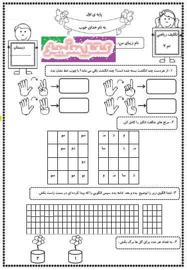 تمرین ریاضی اول ابتدایی (تم 7) | WwW.MoallemYar.IR