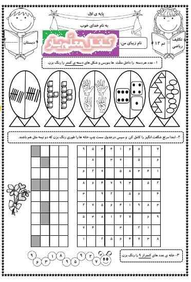 تمرین ریاضی اول ابتدایی (تم 12) | WwW.MoallemYar.IR