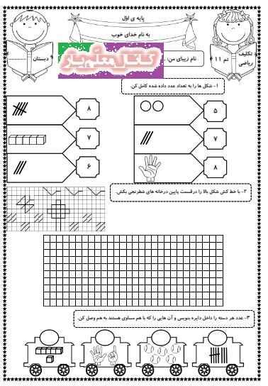 تمرین ریاضی اول ابتدایی (تم 11) | WwW.MoallemYar.IR