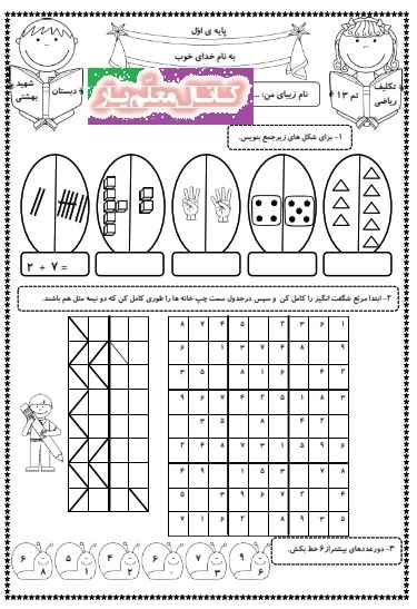 تمرین ریاضی اول ابتدایی (تم 13) | WwW.MoallemYar.IR