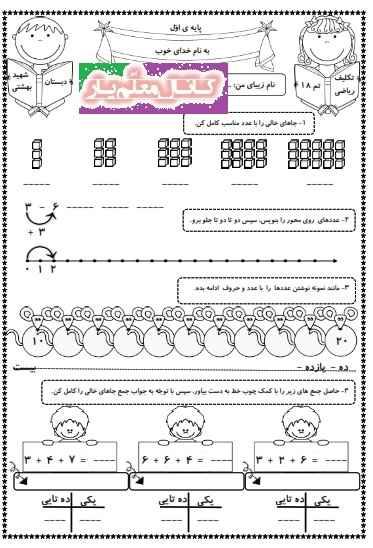 تمرین ریاضی اول ابتدایی (تم 18) | WwW.MoallemYar.IR