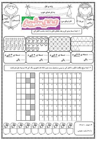 تمرین ریاضی اول ابتدایی (تم 15) | WwW.MoallemYar.IR