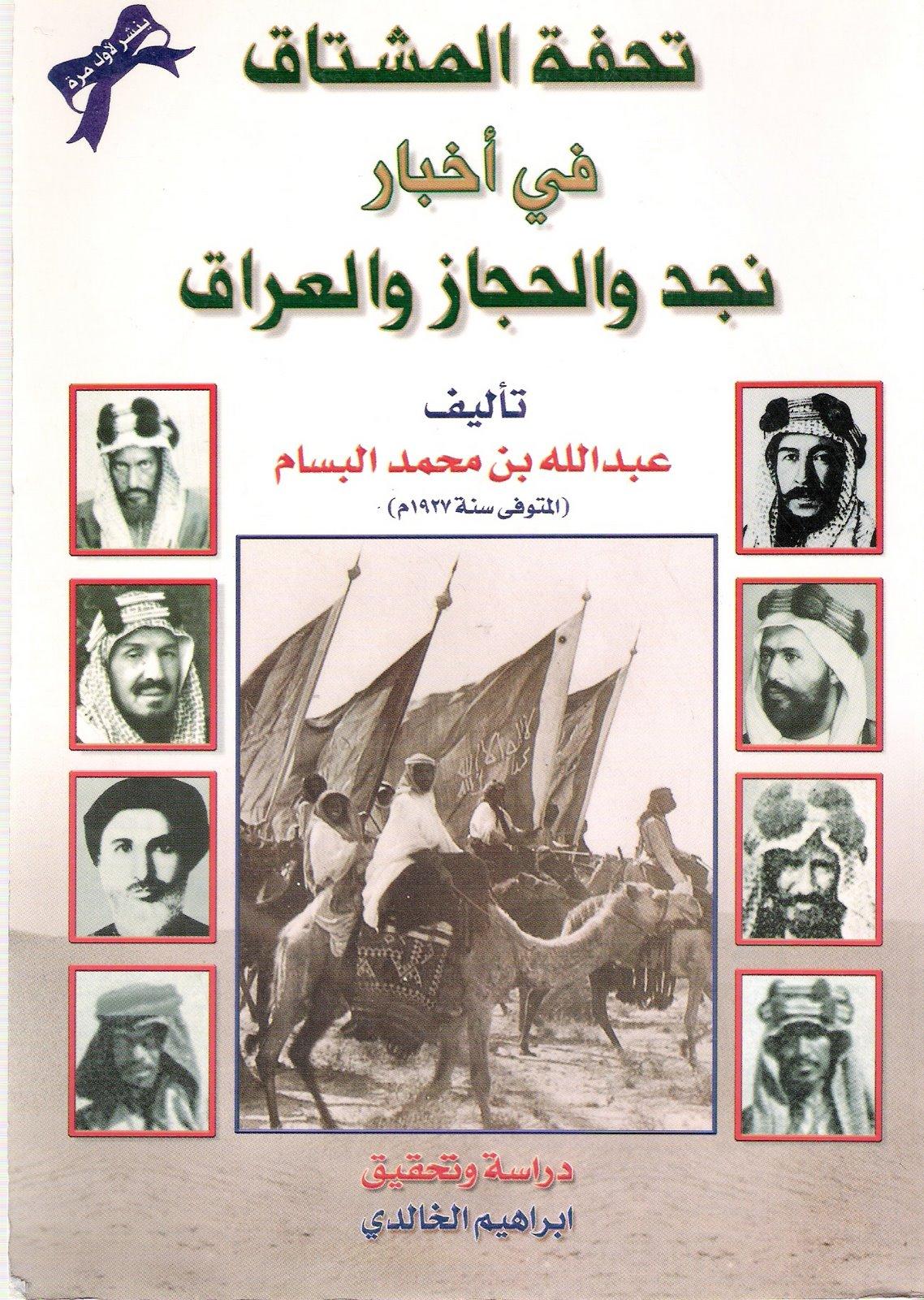 اسماء شیوخ و مشاهیر آل سویط القدماء فی التاریخ