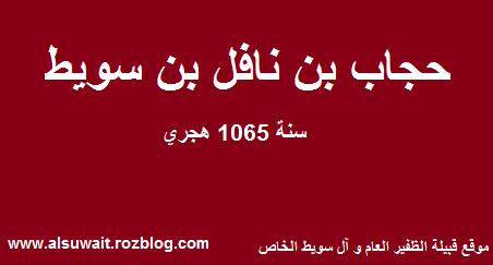تناوخ عنزه مع الظفير و قتل حجاب بن نافل بن سويط