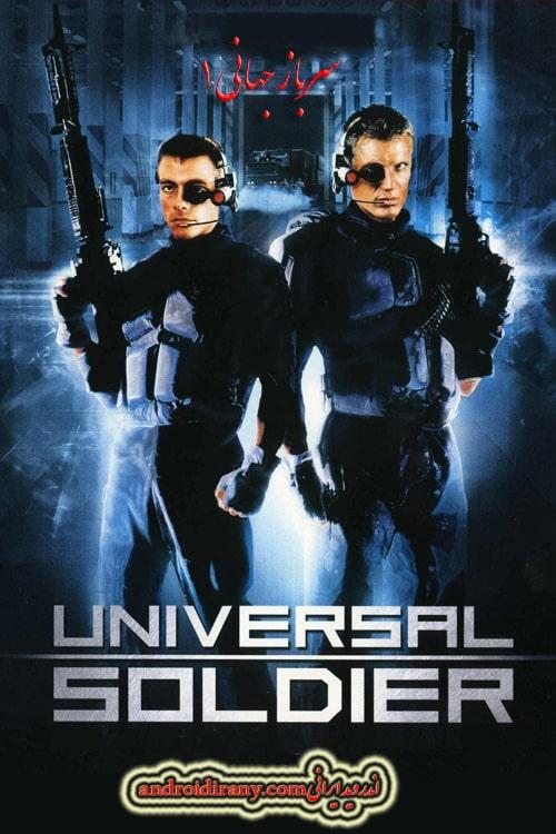دانلود فیلم دوبله فارسی سرباز جهانی ۱ - Universal Soldier 1992