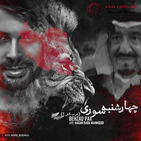 تکست جدید بهزاد پکس به نام چهارشنبه سوری (عرب کش2)