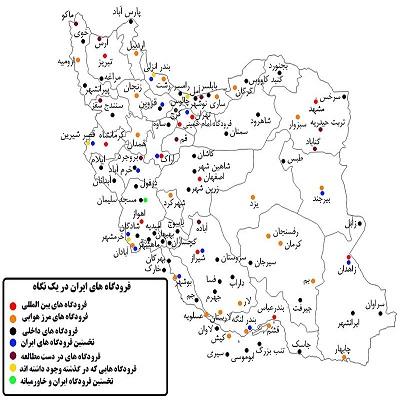 لیس کامل تمام فرود گاه های ایران | کانتر فرودگاه های داخی 09154057376 |ساعت پرواز تمام فرودگاهها