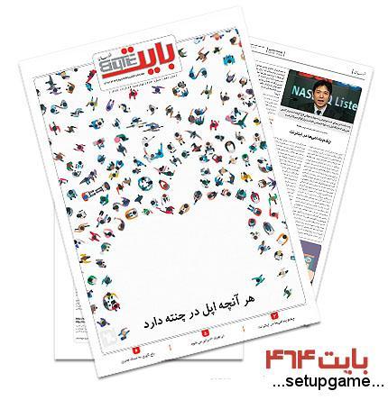دانلود بایت شماره 464 - ضمیمه فناوری اطلاعات روزنامه خراسان