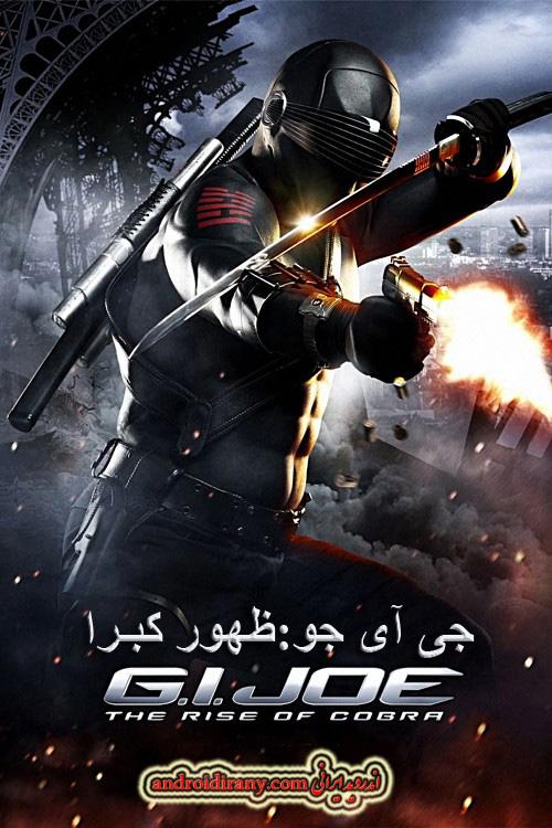 دانلود فیلم دوبله فارسی جی آی جو: ظهور کبرا G.I. Joe: The Rise of Cobra 2009