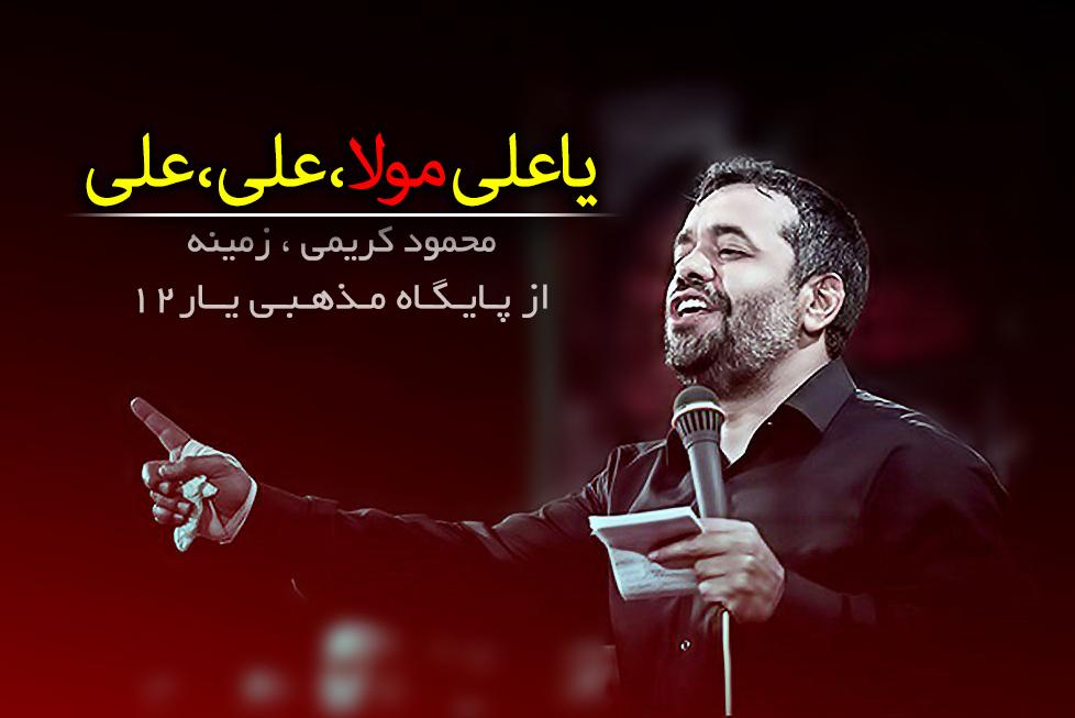 مداحی محمود کریمی به نام یا علی مولا