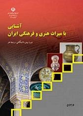 کتاب آشنایی با میراث هنری و فرهنگی ایران