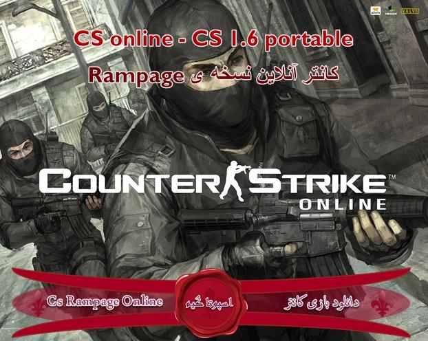 دانلود بازی CS 1.6 portable