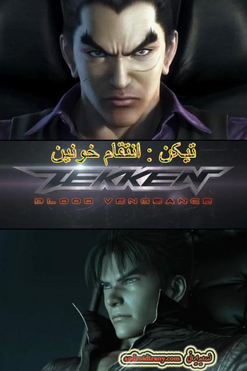 دانلود فیلم دوبله فارسی تیکن : انتقام خونین Tekken: Blood Vengeance 2011