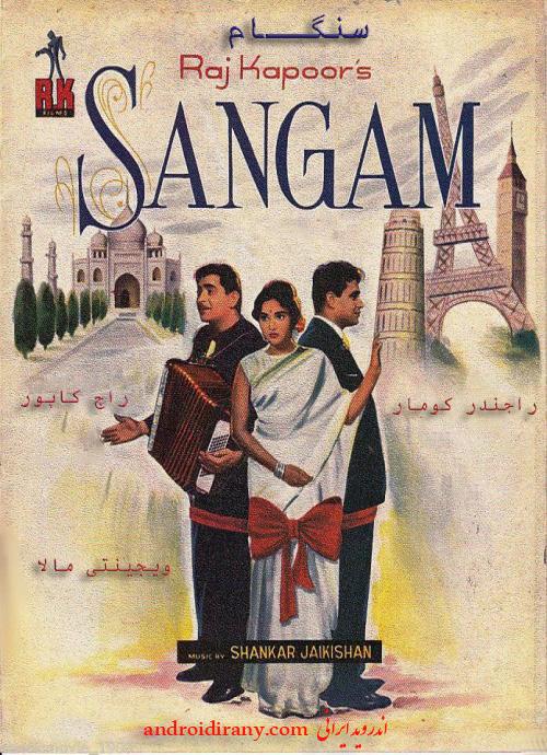 دانلود فیلم دوبله فارسی سنگام Sangam 1964