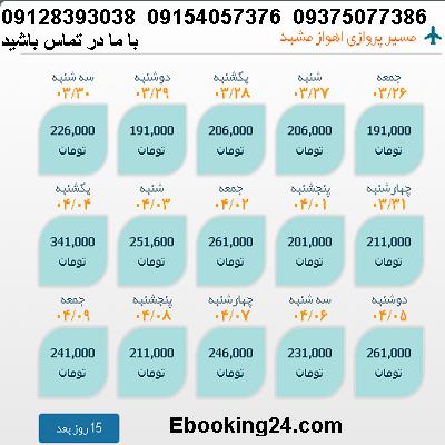 بلیط هواپیما اهواز مشهد |خرید بلیط اهواز مشهد