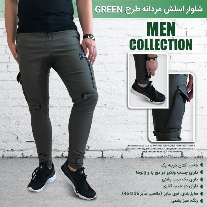 شلوار اسلش مردانه طرح Green