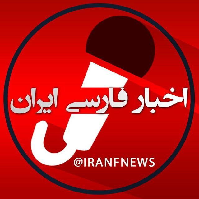 کانال تلگرام اخبار روز ایران