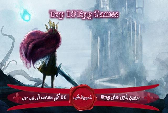 10 بازی برتر سبک RPG