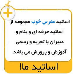 http://rozup.ir/view/2219626/asatid.jpg