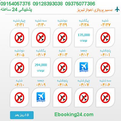 بلیط هواپیما اهواز تبریز |خرید بلیط اهواز تبریز