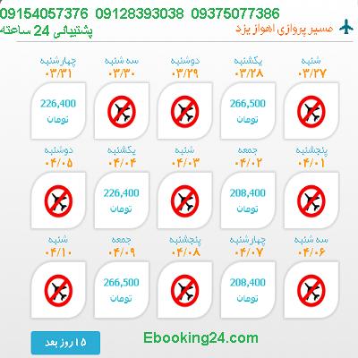بلیط هواپیما اهواز یزد |خرید بلیط اهواز یزد