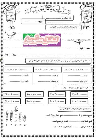 تمرین ریاضی اول ابتدایی (تم 22) | WwW.MoallemYar.IR