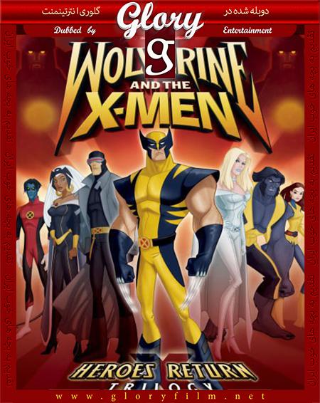 دانلود دوبله فارسی انیمیشن Wolverine and the X-Men