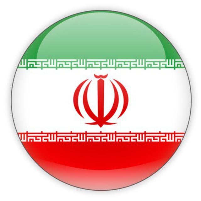 کانال تلگرام ایرانیان