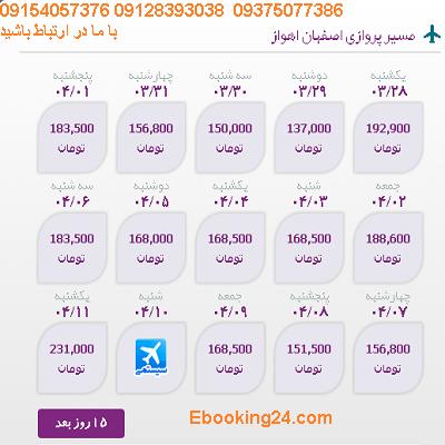 بلیط هواپیما اصفهان اهواز |خرید بلیط هواپیما اصفهان اهواز
