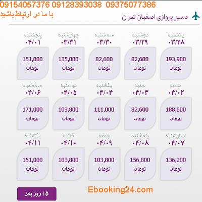 بلیط هواپیما اصفهان تهران |خرید بلیط هواپیما اصفهان تهران