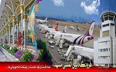 تاریخچه  فرودگاه مشهد 09154057376