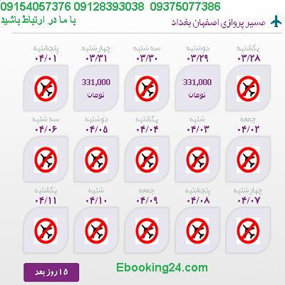بلیط هواپیما اصفهان بغداد |خرید بلیط هواپیما اصفهان بغداد