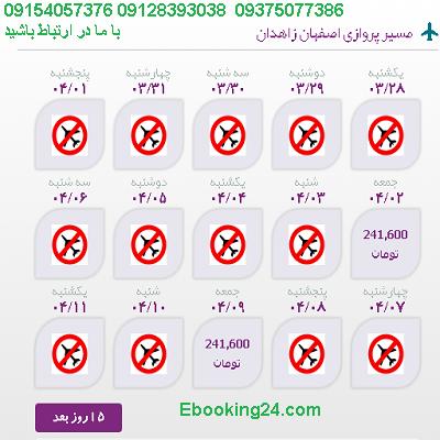 بلیط هواپیما اصفهان زاهدان |خرید بلیط هواپیما اصفهان زاهدان