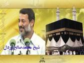 دانلود تمام سخنرانی های شیخ پردل