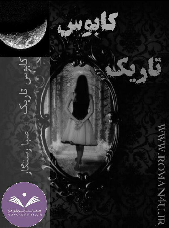 دانلود رمان کابوس تاریک