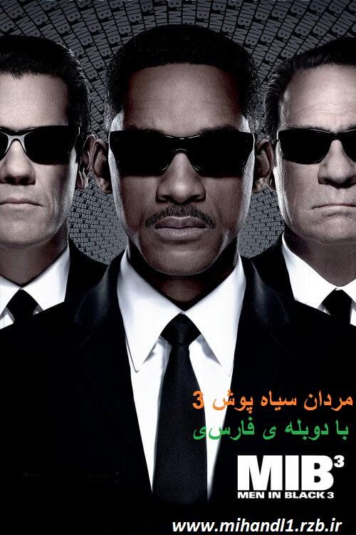 دانلود فیلم مردان سیاه پوش 3 با دوبله فارسی