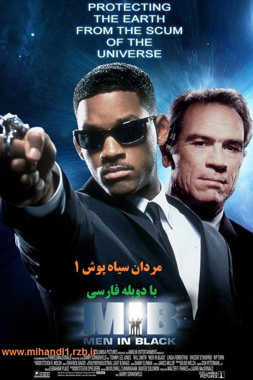 دانلود فیلم مردان سیاه پوش 1 با دوبله فارسی