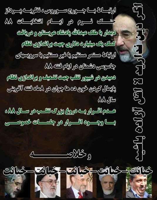 http://rozup.ir/view/222216/Khatami%20Fetne%20Gar.jpg