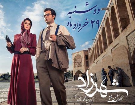 دانلود قسمت 1 فصل 2 سریال شهرزاد 29 خرداد 96