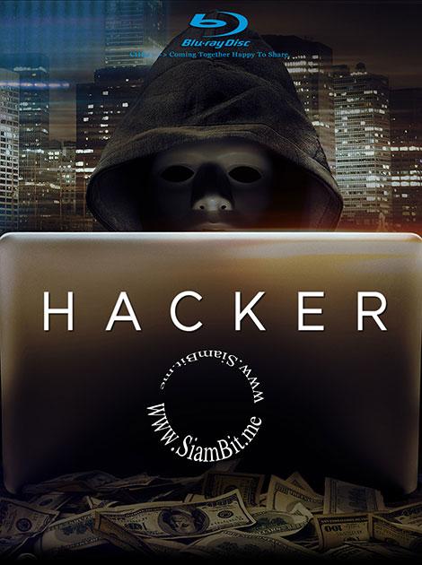 دانلود فیلم هکر Hacker 2016 دوبله فارسی