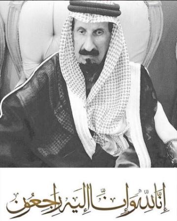 الشیخ عبدالعزیز بن رومی آل سویط فی ذمة الله