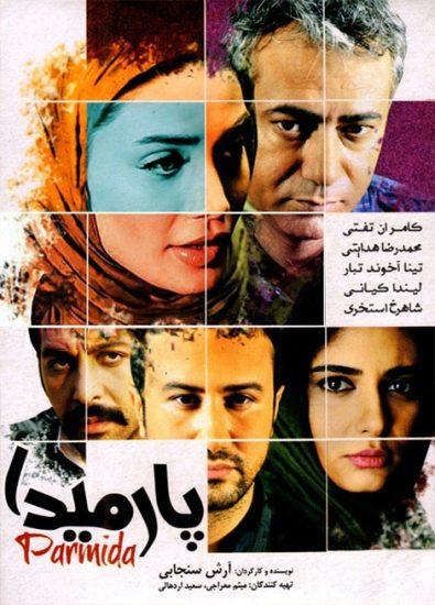 دانلود فیلم پارمیدا با کیفیت عالی و لینک مستقیم