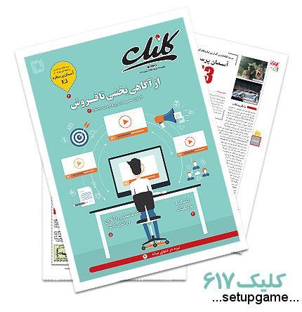 دانلود کلیک شماره 617 - ضمیمه فناوری اطلاعات روزنامه جام جم